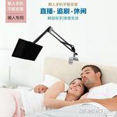 ipad支架手機支架平板電腦架子懶人床頭床上通用夾懶人床頭手機架       時尚教主