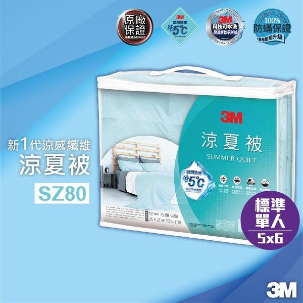 SZ80 新一代科技涼感纖維涼夏被 可水洗 瞬間涼感降5度