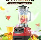 碎冰機 沙冰機商用奶茶店碎冰機榨汁機刨冰機冰沙機破壁料理機家用T