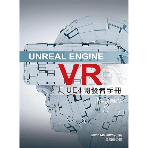 Unreal Engine VR:UE4發開者手冊(好評絕賣版)