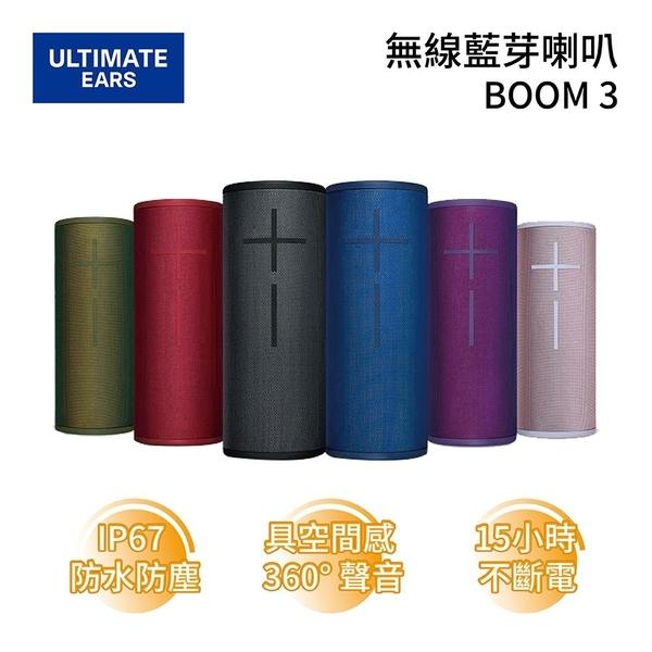 【免運送到家】羅技 Ultimate Ears UE BOOM3 無線藍芽喇叭 15小時 Boom 3 台灣公司貨