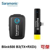 Saramonic 楓笛 一對一無線麥克風套裝 Blink500 B3(TX+RXDi) 無線麥克風 公司貨 可傑 限宅配