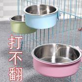 寵物食盆懸掛式不銹鋼狗碗狗狗用品固定貓盆貓碗狗掛籠式狗碗食盆 LOLITA
