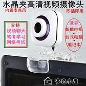 usb攝像頭有線直播高清USB筆記本台式電腦攝像頭視頻考試帶麥克風免驅 【快速出貨】