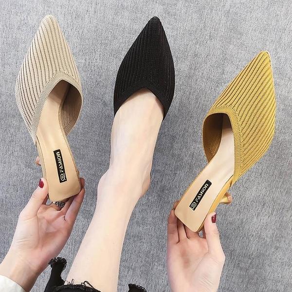 半拖鞋 網紅包頭半拖鞋女外穿夏2021年新款針織細跟高跟涼鞋時尚百搭涼拖
