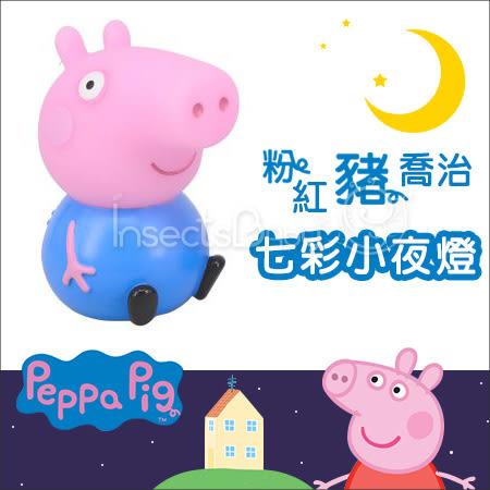✿蟲寶寶✿【peppa pig】 粉紅豬小妹-喬治 七彩小夜燈