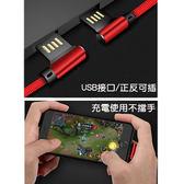 不擋手 遊戲 編織線 彎頭 2.4A 充電線 L型 鋁合金 傳輸線 邊充邊玩  iPhone Micro USB TYPE-C 手遊