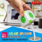 MIG明家 3P400U2 Mini魔方延長線4插座附雙USB 2.4A MAX / 組