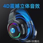 電腦耳機頭戴式耳麥帶麥降噪有線話筒台式筆記本手機通用7.1聲道重低音 一米陽光
