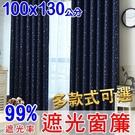 【橘果設計】成品遮光窗簾 寬100x高130公分 多款可選 捲簾百葉窗門簾羅馬桿三明治布料遮陽