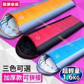【歡樂家庭】(1.6kg款)輕便保暖加厚信封式睡袋/可拼接/露營睡袋/登山睡袋/居家睡袋(HF-025)