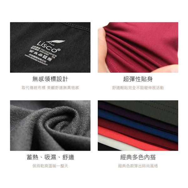 Lisco薄暖衣 女立領 大尺碼內搭 吸濕超彈性 刷毛抗寒 衛生衣 發熱衣【FuLee Shop服利社】