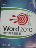 【書寶二手書T9/電腦_ZAE】Word 2010實力養成暨評量_電腦技能基金會