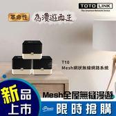 TOTOLINK Mesh Wi-Fi 無線網路系統 AC1200 無縫漫遊 網路 網路設備