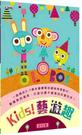 [COSCO代購] W134388 DVD Kids! 藝遊趣
