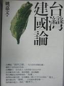 【書寶二手書T5/政治_KSI】台灣建國論_姚嘉文