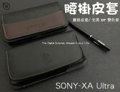 【精選腰掛防消磁】適用 SONY XPeria XA ultra F3212 6吋 腰掛皮套橫式皮套手機套保護套手機袋