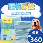 寵物尿布墊 寵物狗尿墊100片除臭 尿不濕尿片貓紙尿布【店慶好康八折搶購】