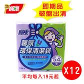 楓康】馨氛環保垃圾袋(大/70x63cm/3入 54張)-12包組