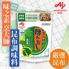 日本 味之素 烹大師 昆布調味料 (14入) 112g 調味料 調味粉 高湯 昆布風味 和風