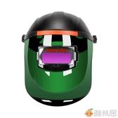 氬弧焊燒焊焊接自動變光電焊面罩 頭戴式全自動焊工防護焊帽眼鏡 雅楓居