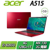 【ACER宏碁】【零利率】Aspire 5 A515-52G-562E 紅  ◢15.6吋窄邊框獨顯筆電 ◣