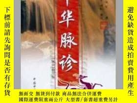 二手書博民逛書店罕見中華脈診(《脈診》修訂版)Y150645 劉冠軍 等著 中國