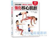 強化核心肌群基礎技法:全身肌肉圖解,姿勢正確,效果加倍