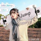板滑板女生成人滑板車dancing舞板刷街男韓國初學者專業YYJ 夢想生活家