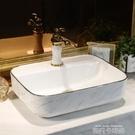 台上盆洗手盆單盆家用洗臉盆陶瓷藝術台盆陽台衛生間北歐風洗面盆QM 依凡卡時尚