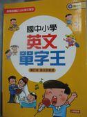 【書寶二手書T1/語言學習_WGV】國中小學英文單字王_張耀仁_無光碟