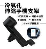 【coni shop】 冷氣孔伸縮車架 可360度旋轉 手機導航車架 手機支架 iPhone7 車架 車載支架 冷氣孔