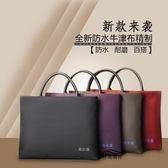 韓版職業男女士公文包時尚手提文件包商務A4帆布文件袋   初見居家