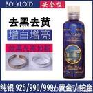 熱賣洗銀水專業首飾清潔清洗劑去氧化925純銀擦銀布洗銀飾專用水神器 【618 狂歡】