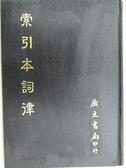 【書寶二手書T8/文學_AM5】索引本詞律_民78