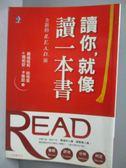 【書寶二手書T4/心理_IRC】讀你就像一本書_葛瑞格利哈特萊