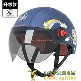 兒童機車單車安全帽頭盔頭盔男孩夏季女頭帽四季通用女孩寶寶安全盔【小玉米】