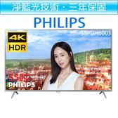 【贈飛利浦藍芽音響BTM2310】飛利浦 PHILIPS 55吋4K聯網液晶顯示器+視訊盒 55PUH6003