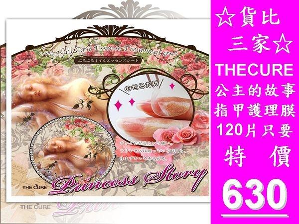 ☆貨比三家☆ 日本原裝進口 THE CURE 公主的故事 女人我最大 指甲膜 修護 保養  美甲 指緣   潤澤