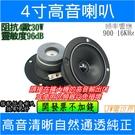 高音喇叭單體 4寸 外徑99mm 30W 4歐[電世界32-01]