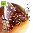 養生促進代謝【阿華師茶業】大麥香紅茶(12gx25入/ 罐) ►穀早茶系列