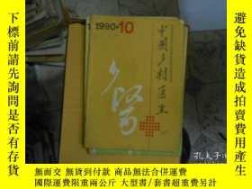 二手書博民逛書店罕見中國鄉村醫生雜誌1994--7,8Y290400