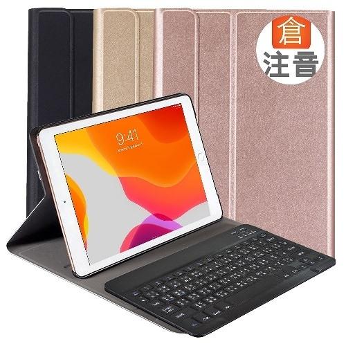 Powerway for iPad 10.2吋平板 (iPad 7/iPad 8)專用經典型二代分離式藍牙鍵盤/皮套