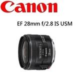 名揚數位 Canon EF 28mm F2.8 IS USM 公司貨 一年保固 大光圈 廣角鏡 定焦鏡 (一次付清)