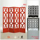 【水晶晶家具】荷西紅色實木裸空四片式屏風~~二色可選 BL8804-3
