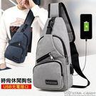 【送USB線】 USB胸包 韓系男士側背包 男用斜背 旅行充電接口 防潑水胸前包  生日【AE】