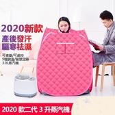 現貨 2020汗蒸箱家用汗蒸房桑拿浴箱滿月發汗薰蒸汗蒸家用全身 韓語空間