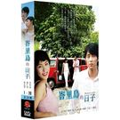 峇里島的日子 DVD ( 河智苑/趙仁成...