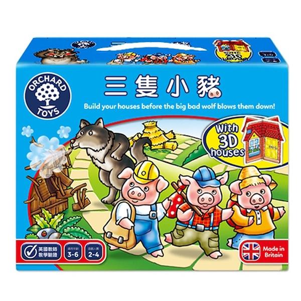【英國 Orchard Toys】桌遊-三隻小豬2合1 (繁中) OT-194