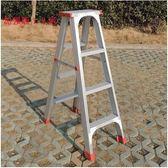 人字梯折疊家用加厚1.2米防滑加寬a字鋁梯多功能梯子室內梯  Igo 貝芙莉女鞋